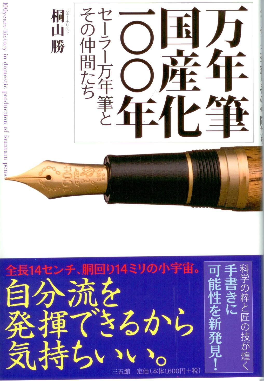 100 Years History in Domestic Production of Fountain Pens
