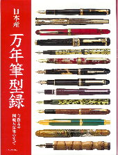 The Photos of Japanese Fountain Pens Book