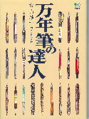 Masters of the Fountain Pens of Japan